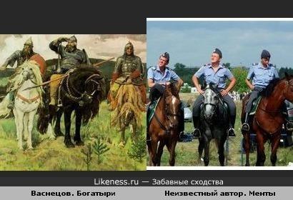 Почти по Васнецову