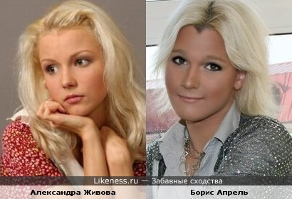 Александра Живова и Борис Апрель