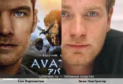 """Сэм Уортингтон на постере """"Аватара"""" и Эван МакГрегор"""