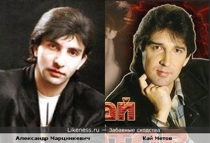 Александр Марцинкевич и Кай Метов