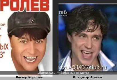 Виктор Королев и Владимир Асимов