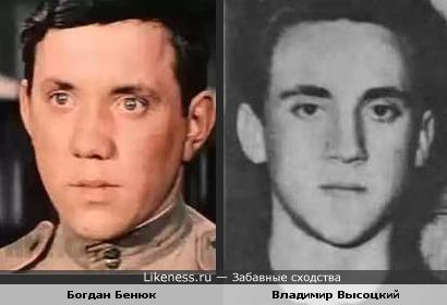 Еще молодые Богдан Бенюк и Владимир Высоцкий