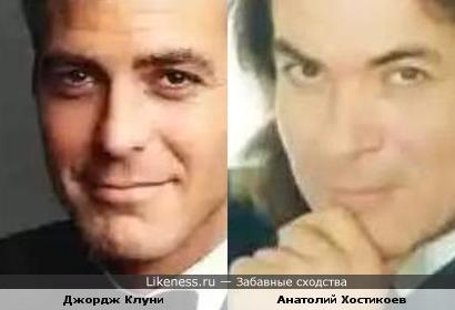 Джордж Клуни и Анатолий Хостикоев