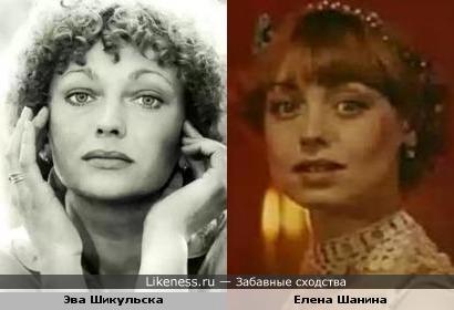 Эва Шикульска и Елена Шанина