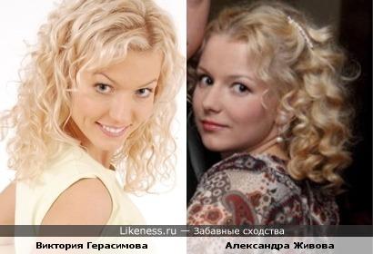 Виктория Герасимова и Александра Живова