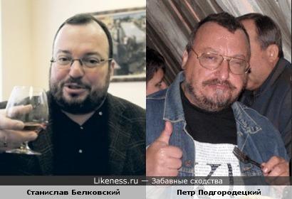 Станислав Белковский и Петр Подгородецкий