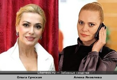 Ольга Сумская и Алена Яковлева