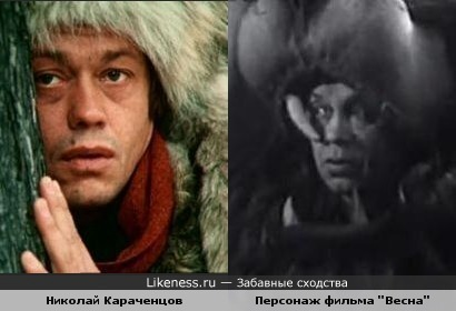 """Николай Караченцов и персонаж фильма """"Весна"""""""