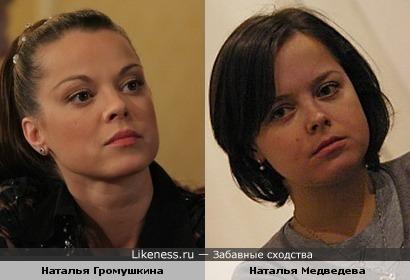Наталья Громушкина и Наталья Медведева