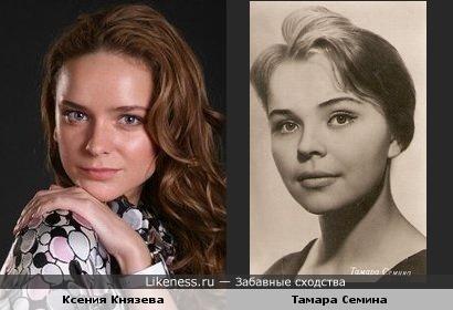 Ксения Князева и Тамара Семина