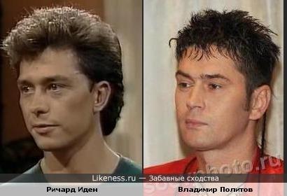Ричард Иден и Владимир Политов