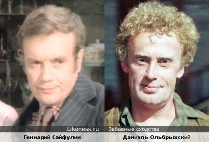Геннадий Сайфулин и Даниэль Ольбрыхский