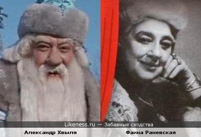 Морозко и Раневская