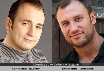 Святослав Ещенко и Константин Соловьев