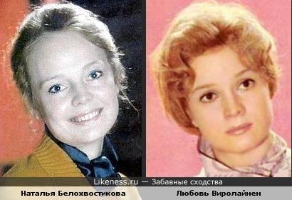 Наталья Белохвостикова и Любовь Виролайнен