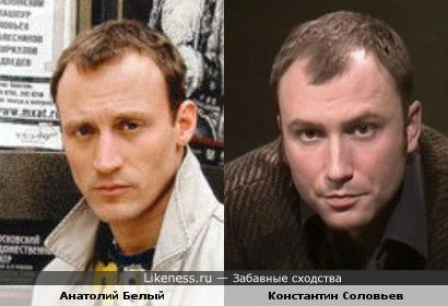 Анатолий Белый и Константин Соловьев