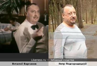Виталий Варганов и Петр Подгородецкий