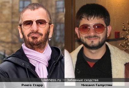 Ринго Старр и Михаил Галустян