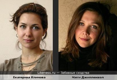 Екатерина Климова и Мэгги Джилленхол