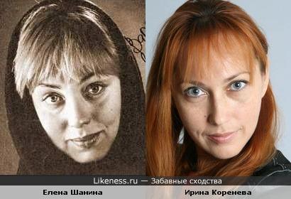 Елена Шанина и Ирина Коренева