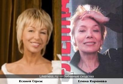 Ксения Стриж и Елена Коренева