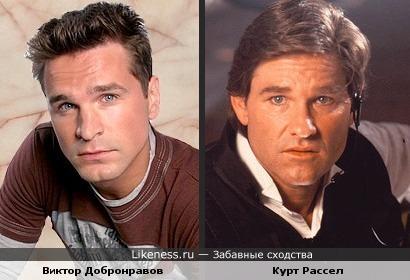 Виктор Добронравов и Курт Рассел