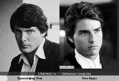 Кристофер Рив и Том Круз