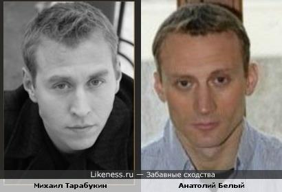 Михаил Тарабукин и Анатолий Белый