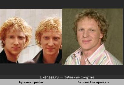Сергей Писаренко как третий брат Гримм