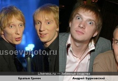 Андрей Бурковский как третий брат Гримм