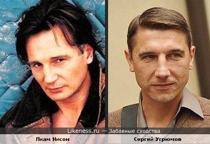 Лиам Нисон и Сергей Угрюмов