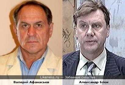 Валерий Афанасьев и Александр Блок