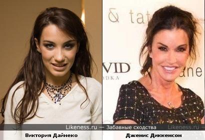 Виктория Дайнеко и Дженис Диккенсон