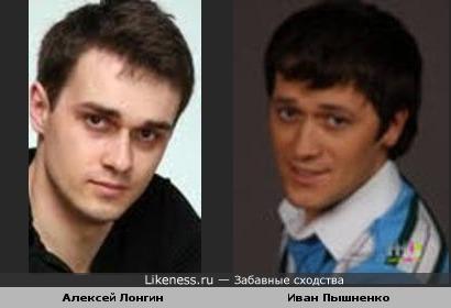 Алексей Лонгин и Иван Пышненко