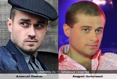 Алексей Лонгин и Андрей Молочный