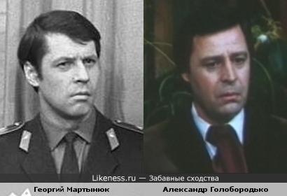 Георгий Мартынюк и Александр Голобородько