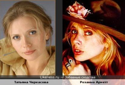 Татьяна Черкасова и Розанна Аркетт
