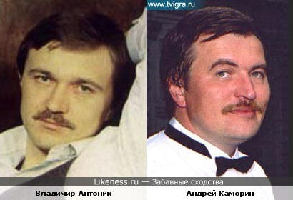 Владимир Антоник и Андрей Каморин