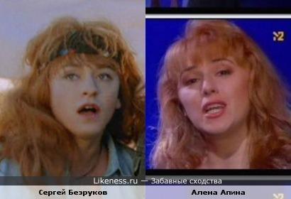 Безруков в очередном образе и Алена Апина
