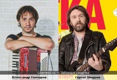 Александр Гончаров и Сергей Шнуров