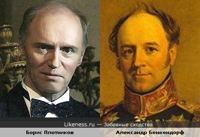 Борис Плотников и Александр Бенкендорф
