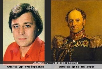 Александр Голобородько и Александр Бенкендорф