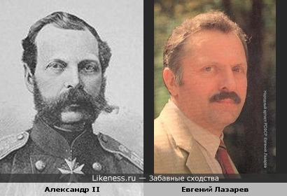 Император Александр II и актер Евгений Лазарев