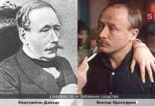 Константин Данзас и Виктор Проскурин