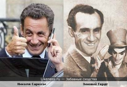 Николя Саркози и Зиновий Гердт в молодости