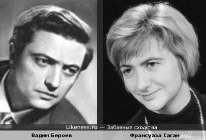 Вадим Бероев и Франсуаза Саган