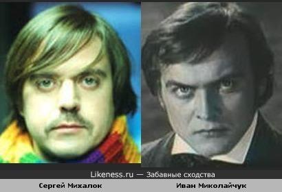 Сергей Михалок и Иван Миколайчук