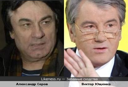 Александр Серов и Виктор Ющенко