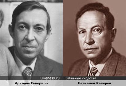 Аркадий Северный и Вениамин Каверин