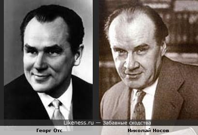 Георг Отс и Николай Носов
